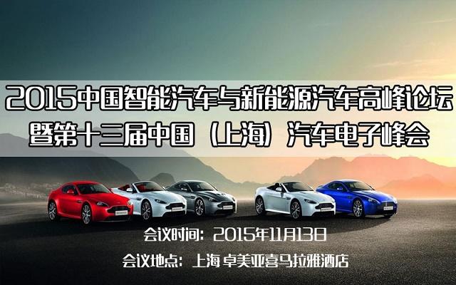 2015中国智能汽车与新能源汽车高峰论坛